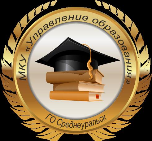 Муниципальное казённое учреждение  «Управление образования городского округа Среднеуральск»